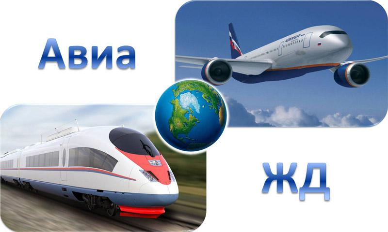 Продажа АВИА и Ж/Д Билетов