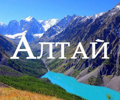 Тур на Алтай