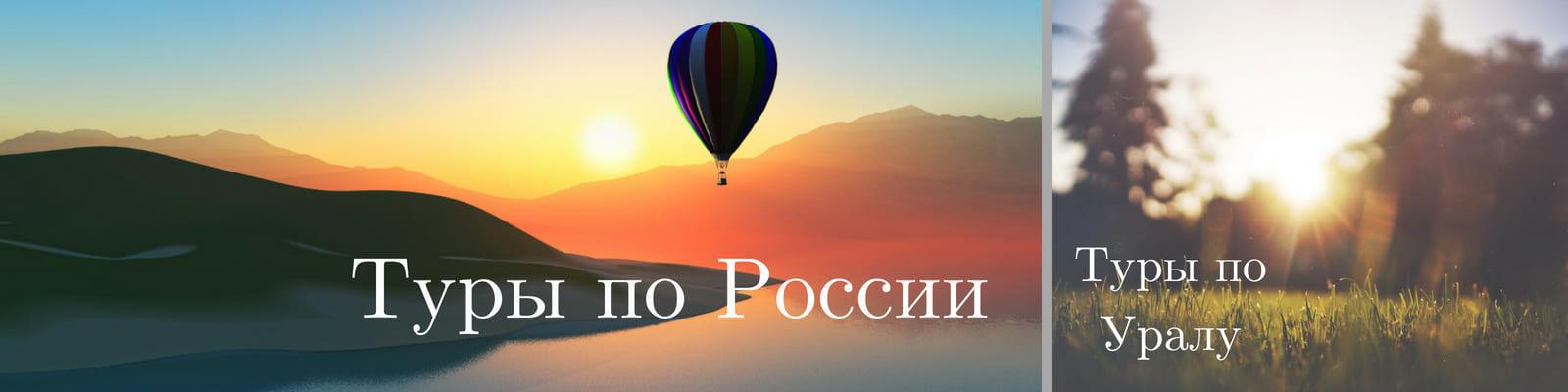 Туры по России и Уралу