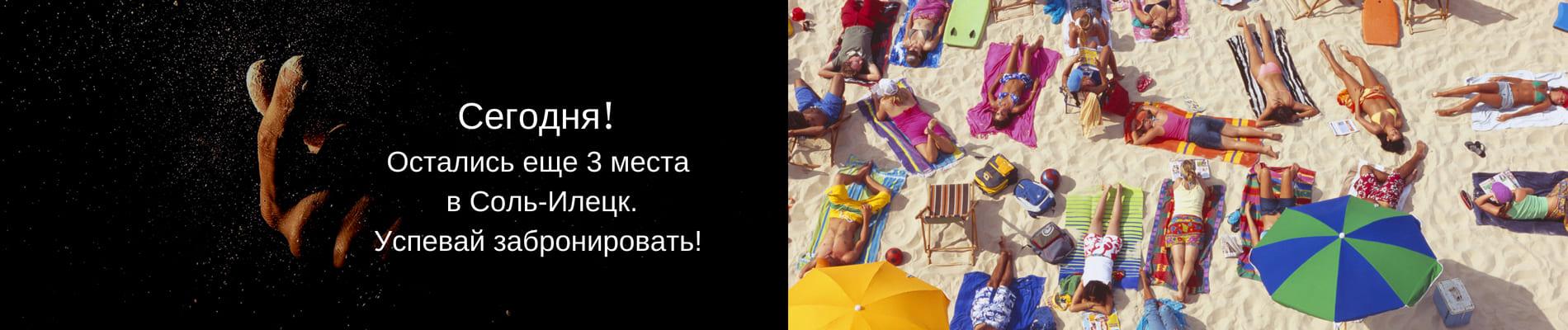 Горящий тур в Соль-Илецк (1) (1)