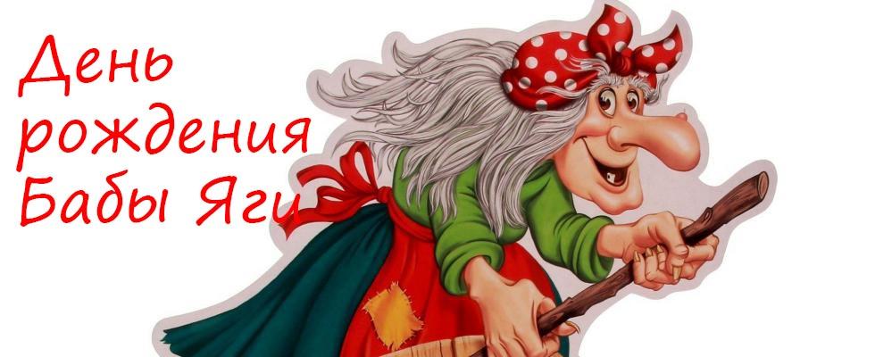Нижние Таволги День рождения Бабы Яги