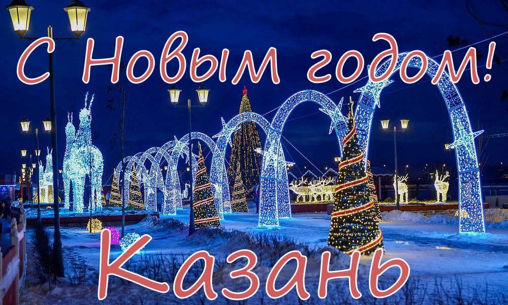 Новый год в Казань